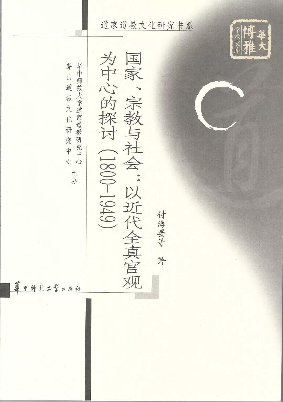 《国家、宗教与社会:以近代全真宫观为中心的探讨(1800-1949)》(图)