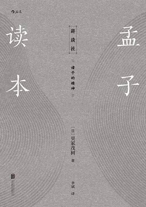 【日】贝冢茂树著《孟子读本》出版(图)