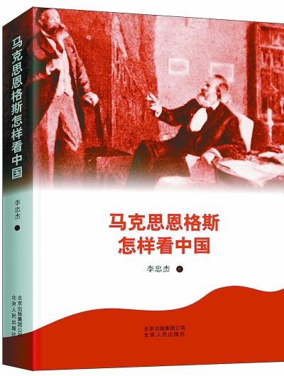 """马恩""""面对""""中国时,肯定了什么?批判了什么?期待了什么?预言了什么? 马克思恩格斯眼中的中国(图)"""