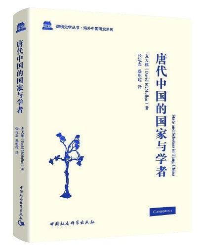 麦大维:中古晚期帝国的儒学(图)