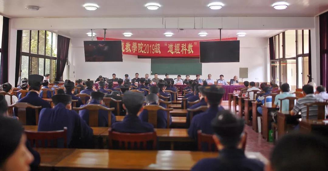 青城山道教学院2019级道经科教班举行开学典礼(图)
