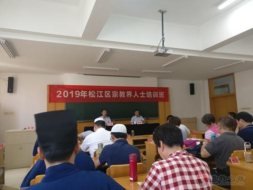 上海市松江区道教协会组织相关教职人员参加松江区宗教届人士培训班(图)