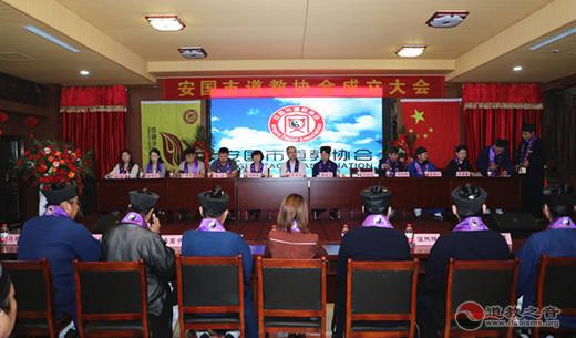 河北省保定安国市道教协会成立 许诚霭当选会长(图)