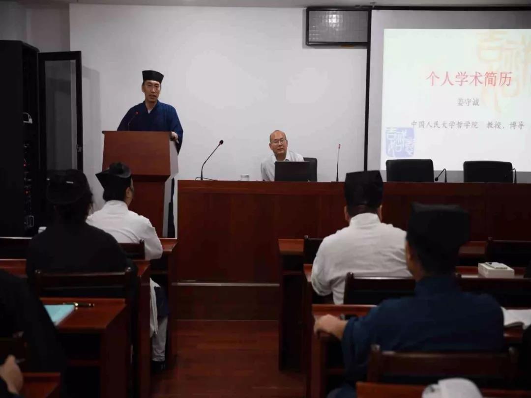 中国人民大学姜守诚教授到中国道教学院作专题讲座(图)