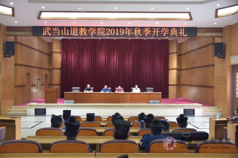 武当山道教学院举行2019年秋季开学典礼(图)