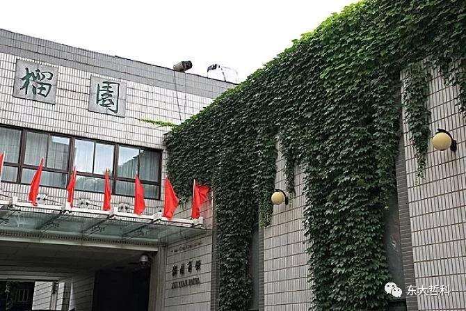 会议预告 | 第十一届华东青年现象学论坛:现象学视野下的科学和伦理(图)