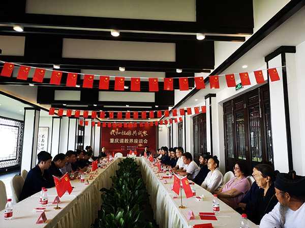 重庆市道教界举行升国旗仪式暨庆祝新中国成立70周年系列活动开幕式(图)