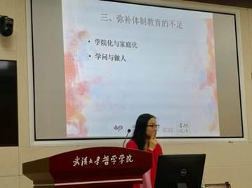 马来西亚愿法书院院长胡春依博士来武汉大学哲学学院讲座(图)