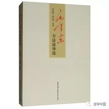 【新书举要】李景源 等 ▏《毛泽东方法论导论》(图)