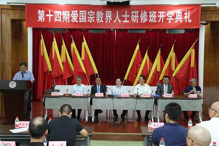 第十四期爱国宗教界人士研修班开学典礼在中国人民大学成功举行(图)