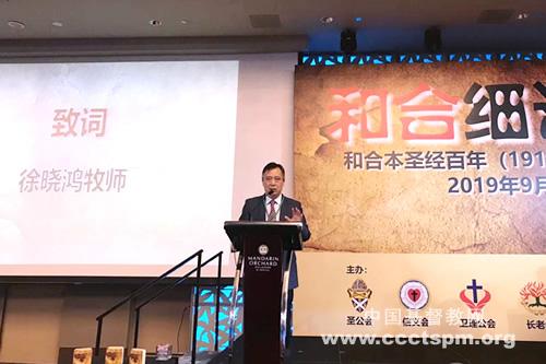 全国基督教三自爱国运动委员会主席徐晓鸿牧师赴新加坡参加国际研讨会(图)