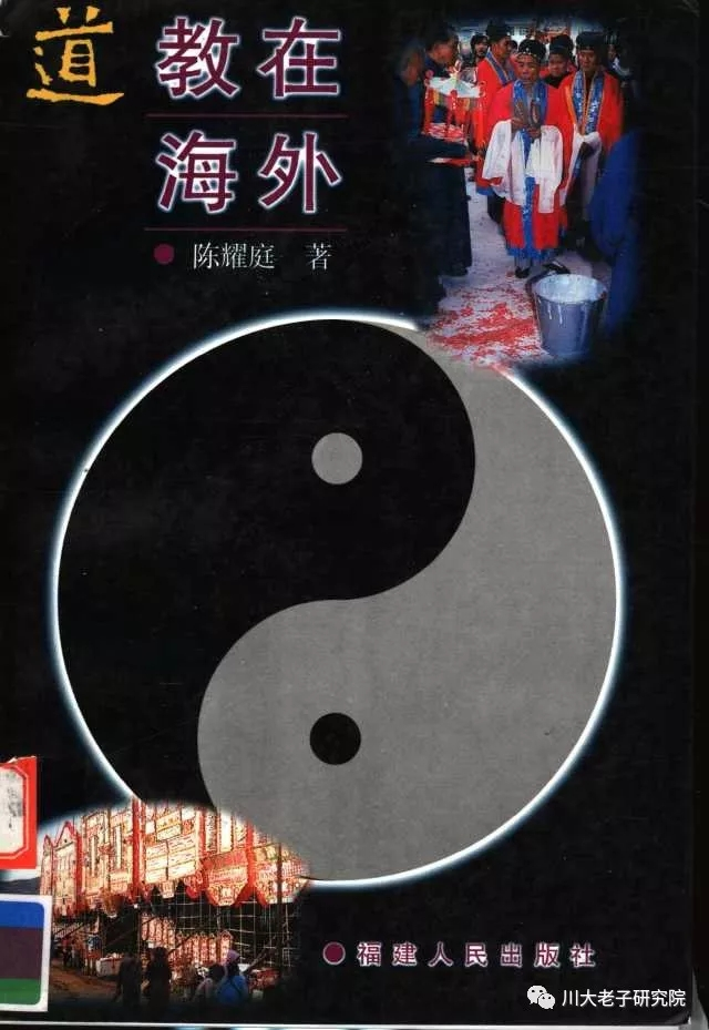 陈耀庭著:《道教在海外》(图)