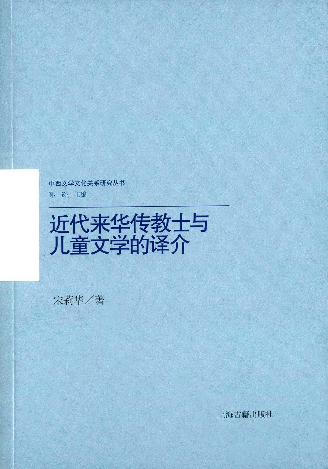 宋莉华:《近代来华传教士与儿童文学的译介》(2015)(图)
