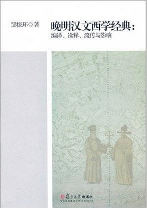 《晚明汉文西学经典》(图)