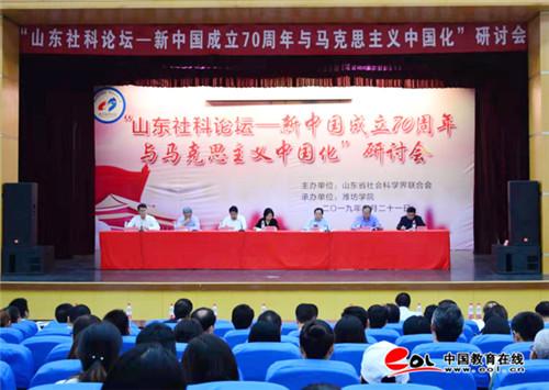山东社科论坛——新中国成立70周年与马克思主义中国化研讨会在潍坊学院召开(图)