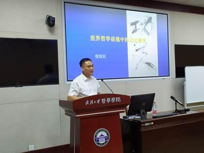 美国格兰谷州立大学倪培民教授来武汉大学哲学学院讲学(图)