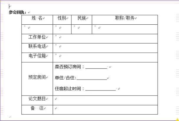 【征文】中国自然辩证法研究会2019年学术年会第二轮通知(图)