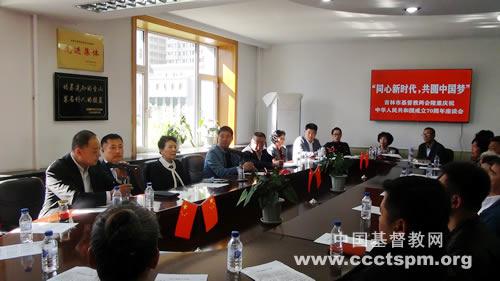 同心新时代 共圆中国梦——吉林市基督教两会举行国庆70周年座谈会(图)