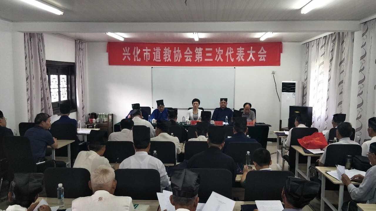 江苏省兴化市道教协会召开第三届全体代表大会(图)