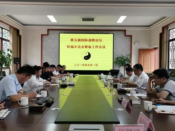茅山道院召开第五届国际道教论坛祈福大法会筹备工作会