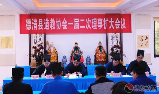 浙江省德清县道教协会一届二次理事扩大会议召开(图)