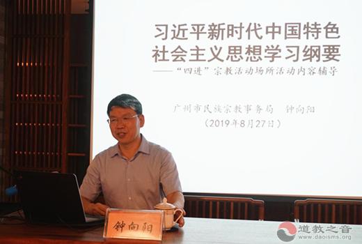 广州市民族宗教事务局副局长钟向阳在广州市道教协会进行主题宣讲(图)