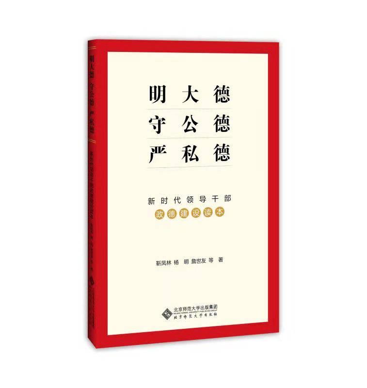 《明大德 守公德 严私德——新时代领导干部政德建设读本》(图)