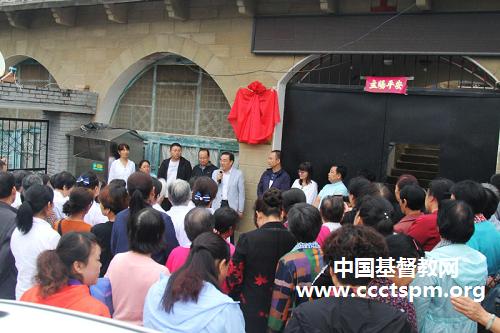 陕西省基督教两会在延安市宝塔区基督教堂举行陕北片教牧人员培训基地揭牌仪式(图)