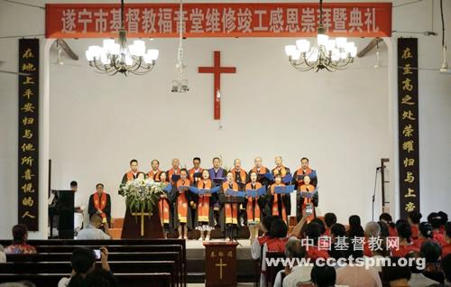 四川省遂宁市基督教福音堂举行维修竣工感恩礼拜暨典礼(图)