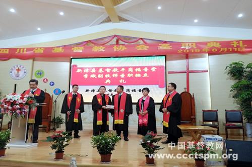 四川省基督教协会举行2019年度圣职按立(晋升)典礼(图)