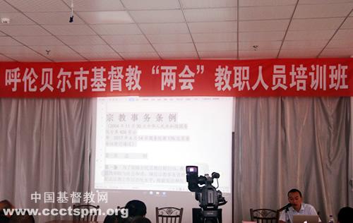 牢固树立学习意识,加强管理提高素质——内蒙古呼伦贝尔市基督教两会举办教职人员培训班(图)