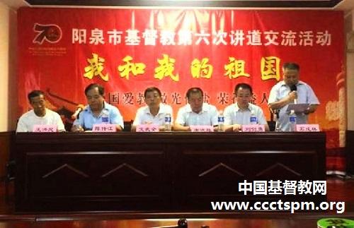 山西省阳泉市基督教两会举办第六届讲道交流会(图)