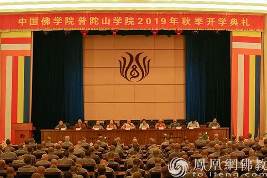 中国佛学院普陀山学院举行2019年秋季开学典礼(图)
