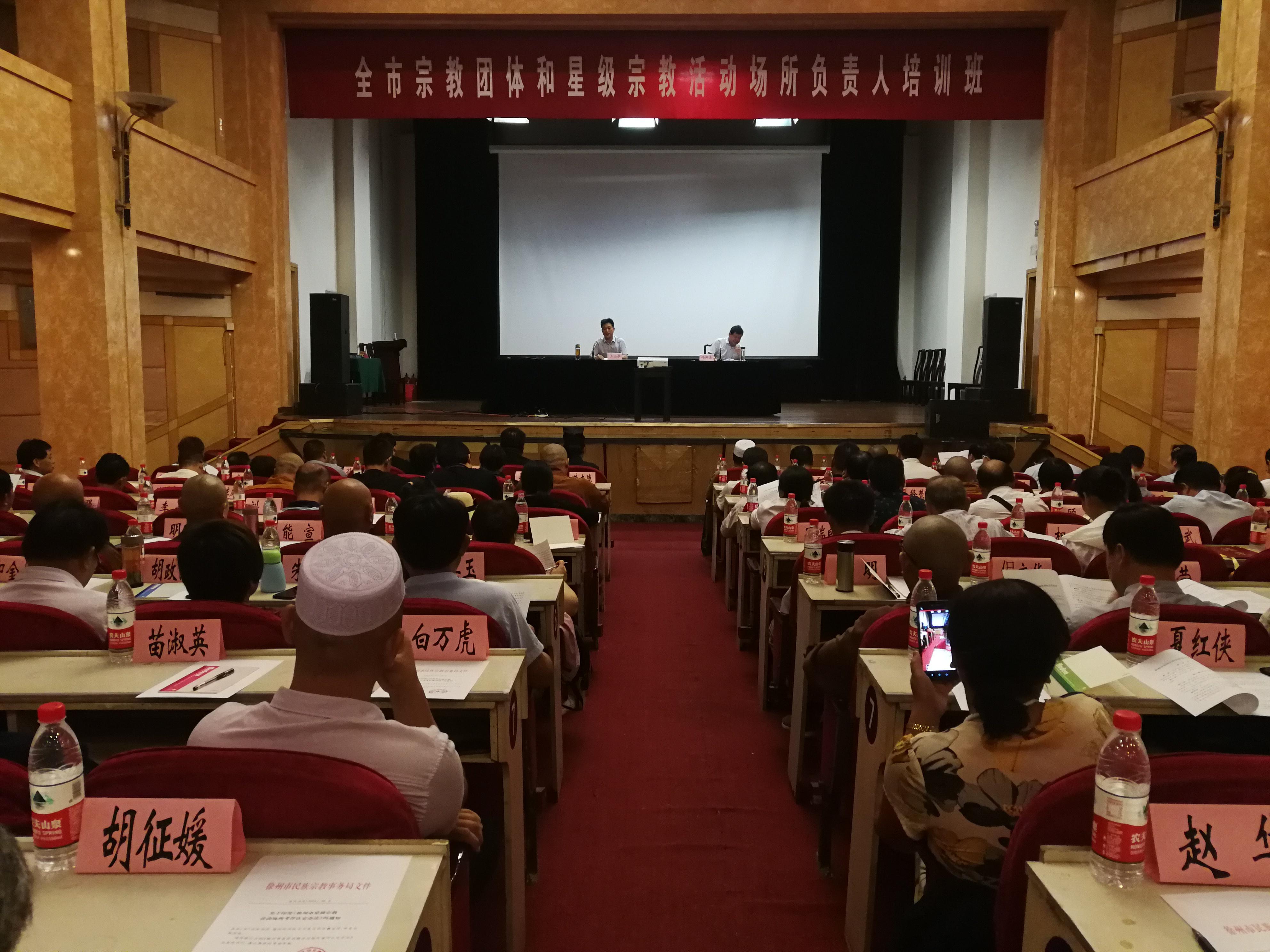 江苏省徐州天主教参加全市宗教团体和星级宗教活动场所负责人培训班(图)