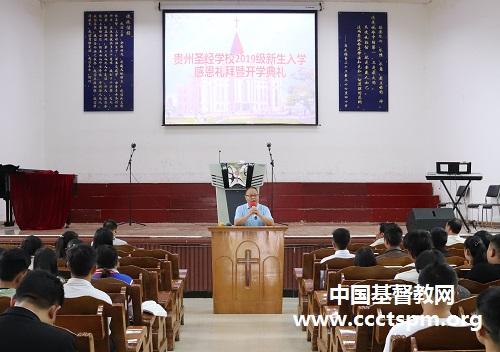 贵州圣经学校举行2019级入学礼拜暨开学典礼(图)