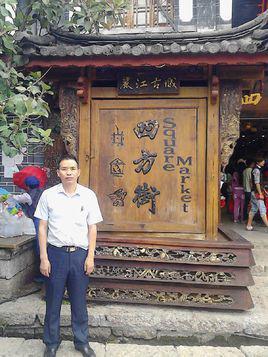 湘潭大学碧泉书院·哲学与历史文化学院博士生导师余乃忠教授(图)