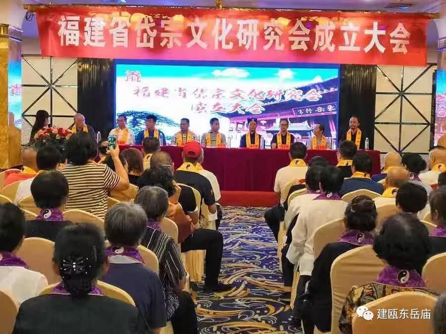 福建省岱宗文化研究会在建瓯东岳庙成立(图)
