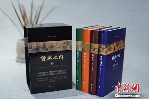 《经典之门》发布:饶宗颐领衔主编 四十位学者撰著(图)