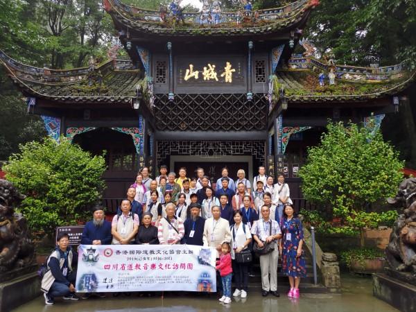 香港国际道教协会参访四川省道教协会、青城山道教学院(图)