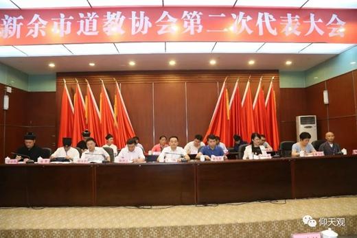 江西省新余市道教协会第二次代表大会顺利召开(图)