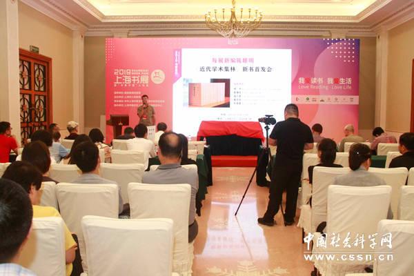 《近代学术集林》出版发布会在上海举行(图)