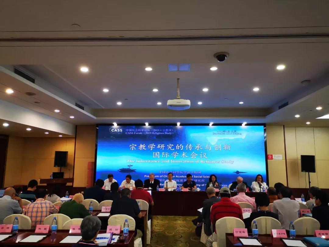"""""""宗教学研究的传承与创新""""国际学术会议在北京举行(图)"""