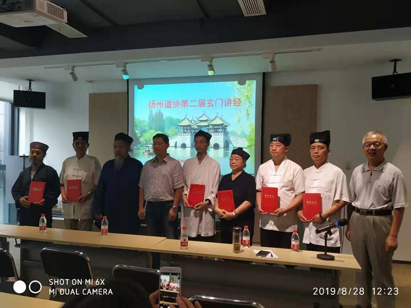 江苏省扬州市道教协会举行第二届玄门讲经活动(图)