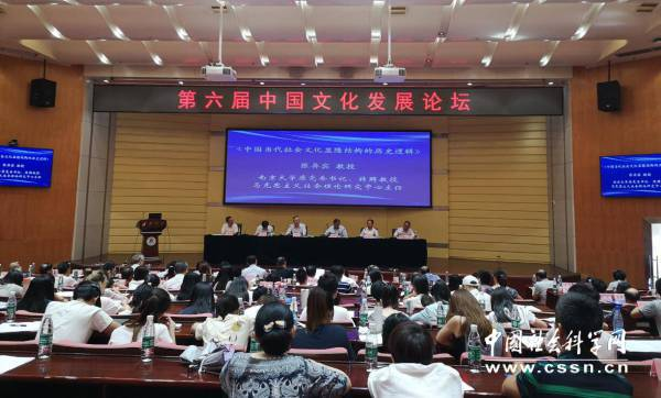 第六届中国文化发展论坛举行(图)