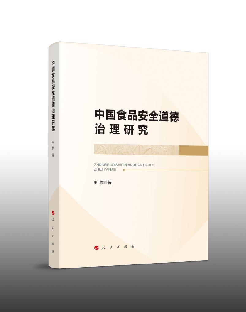 南昌工程学院王伟博士《中国食品安全道德治理研究》简介(图)