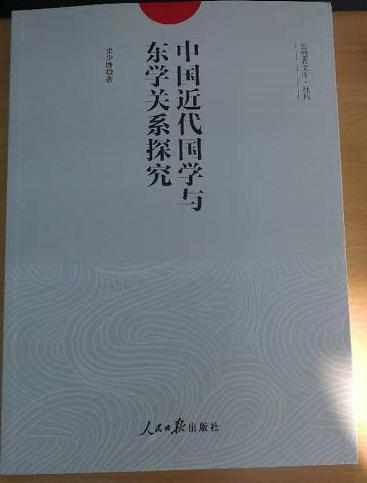新书:《中国近代国学与东学关系探究》(图)
