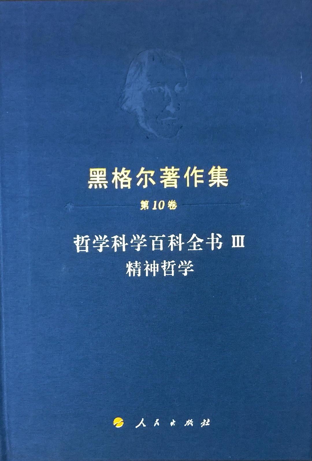 《精神哲学》(图)