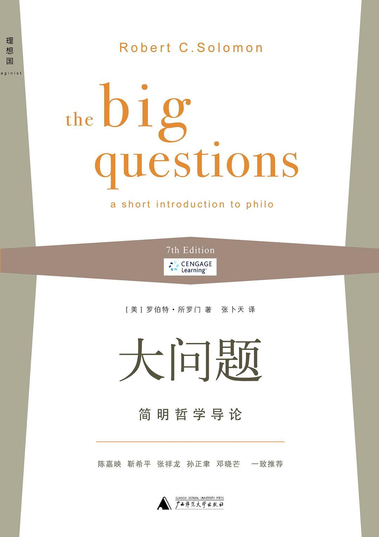 《大问题:简明哲学导论》(图)