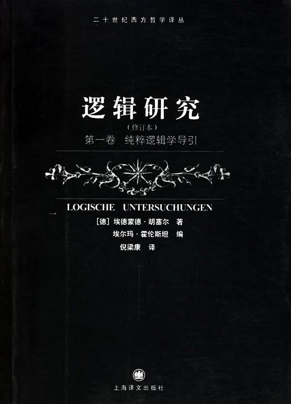 逻辑研究(第一卷)(图)