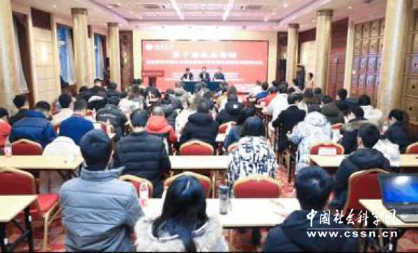 北京大学第十届未名论坛暨全国马克思主义理论及相关学科博士研究生高级研讨班在北京开班(图)